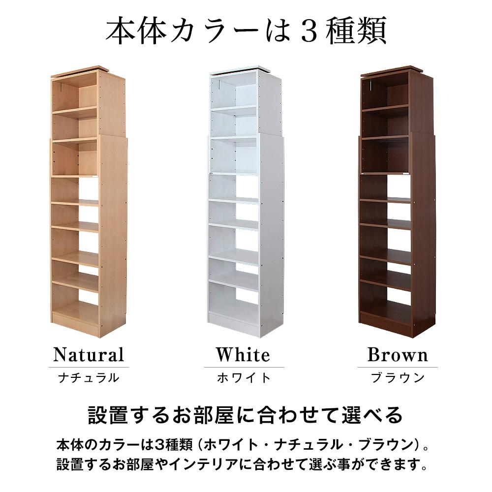 本体カラーは3種類。設置するお部屋に合わせて選べる。本体のカラーは3種類(ホワイト・ナチュラル・ブラウン)。設置するお部屋やインテリアに合わせて選ぶ事ができます。