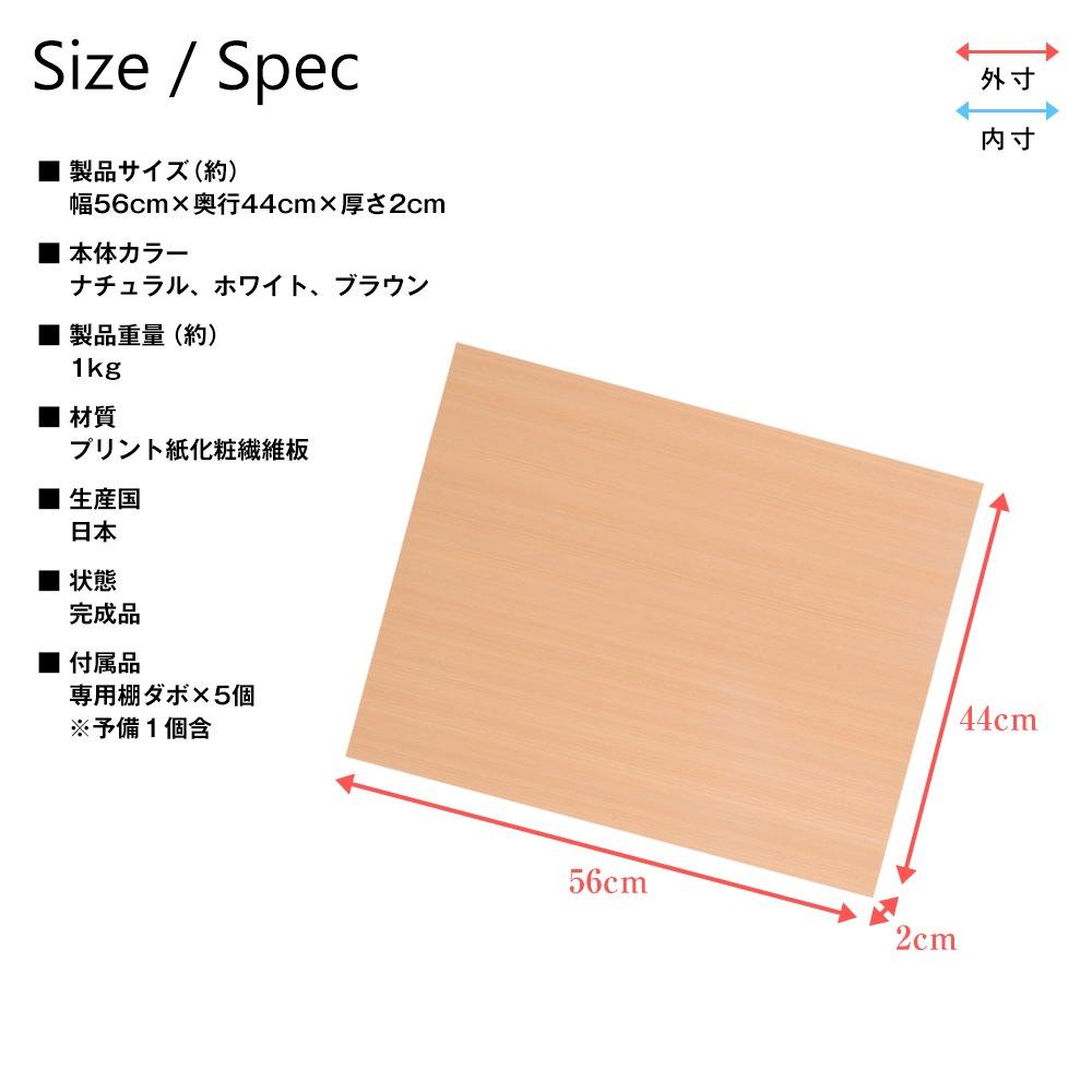 専用オプション品 天井つっぱりラック TEN 下部本体用棚板 幅60cm×奥行44cm 製品仕様