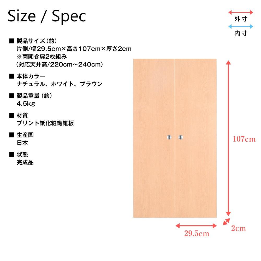 専用オプション品 天井つっぱりラックTEN 下部本体扉 幅60cm用 高さMサイズ 製品仕様