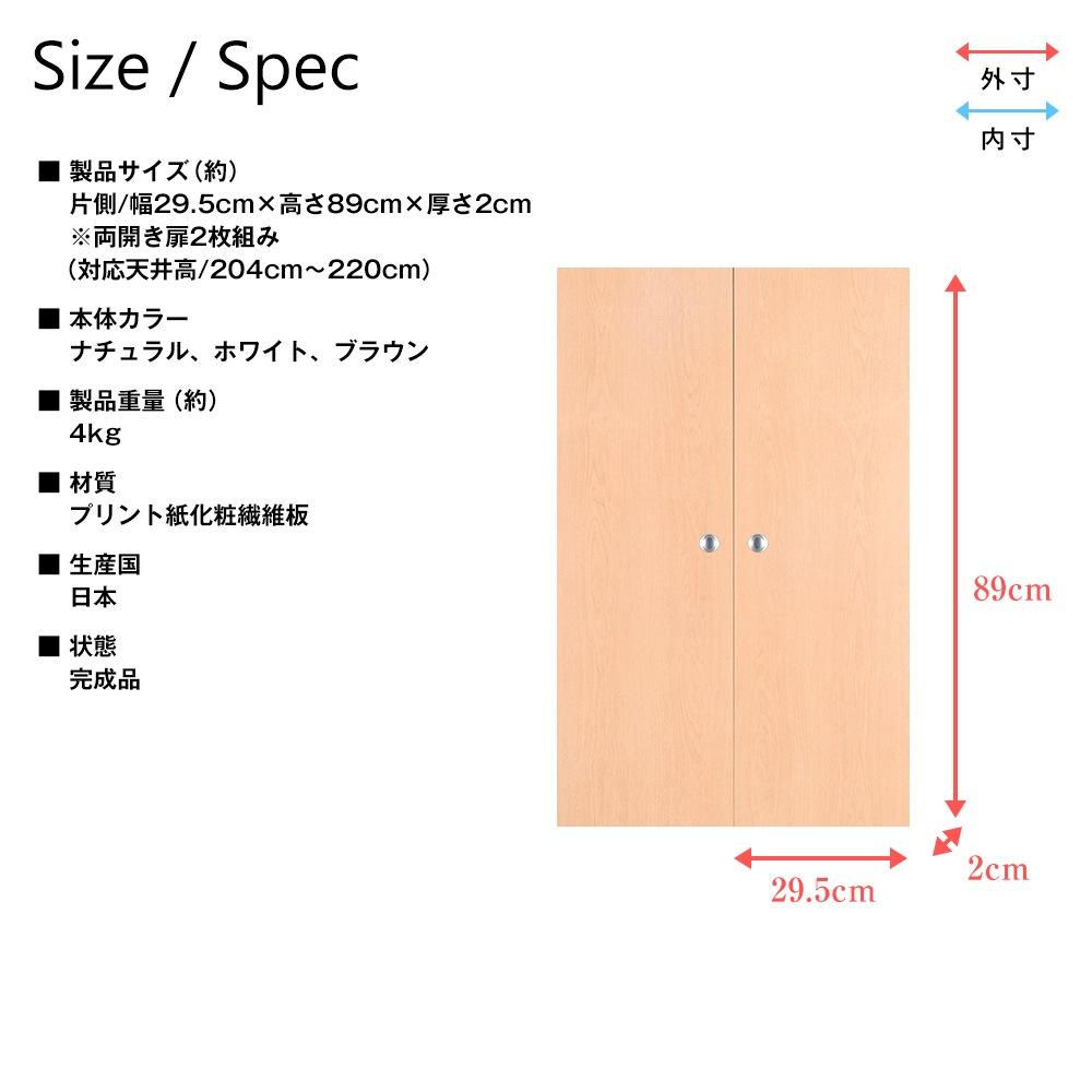 専用オプション品 天井つっぱりラックTEN 下部本体扉 幅60cm用 高さSサイズ 製品仕様