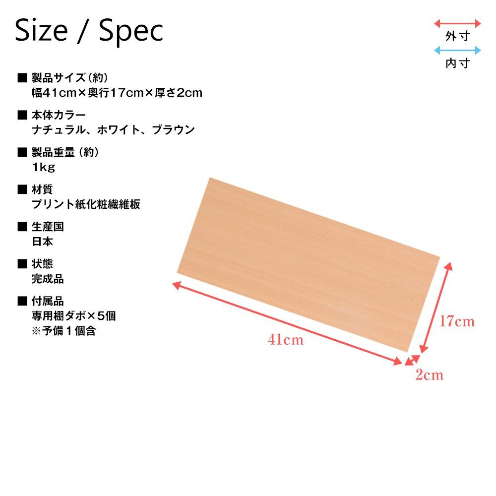 専用オプション品 天井つっぱりラック TEN 下部本体用棚板 幅88cm×奥行17cm 製品仕様