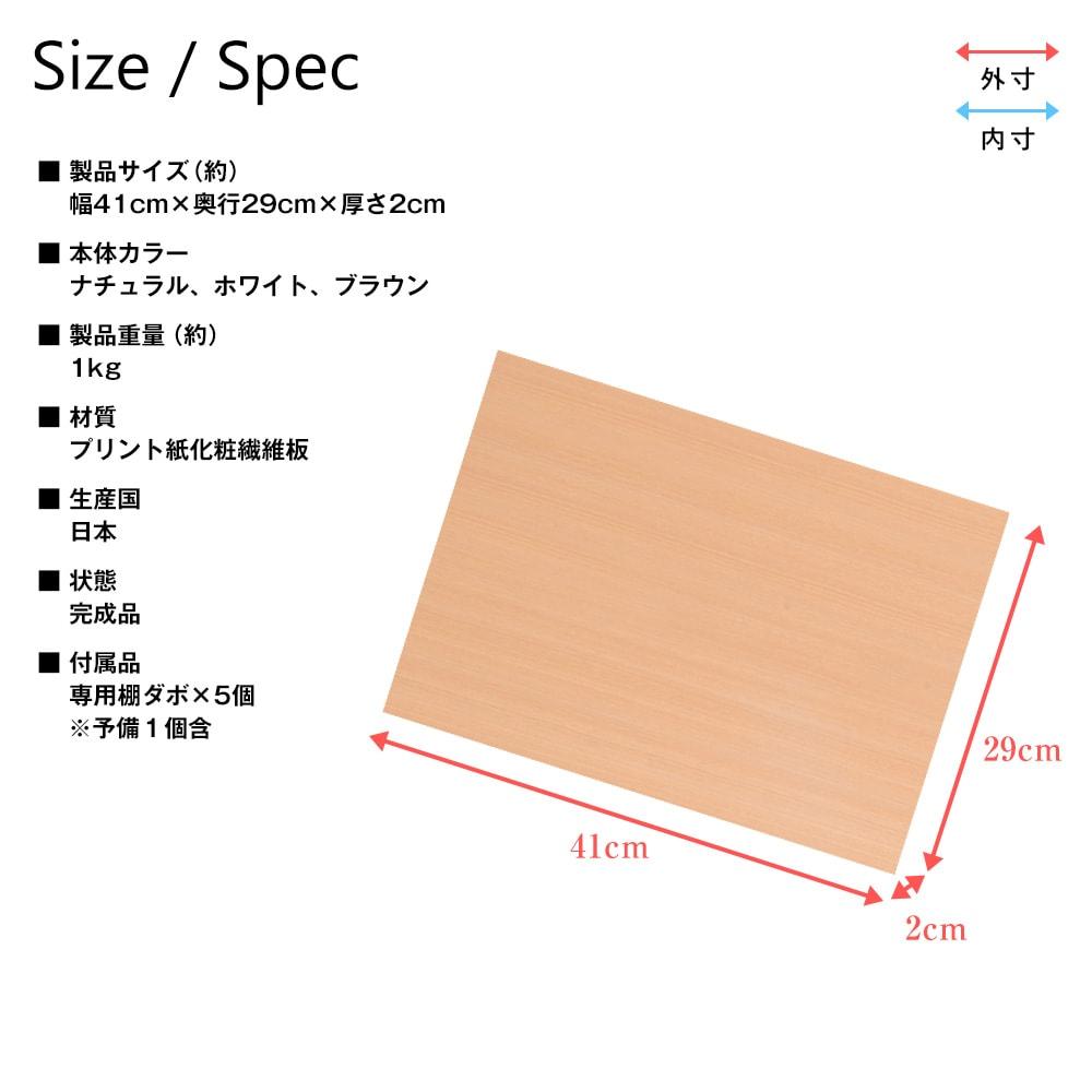 専用オプション品 天井つっぱりラック TEN 下部本体用棚板 幅88cm×奥行29cm 製品仕様