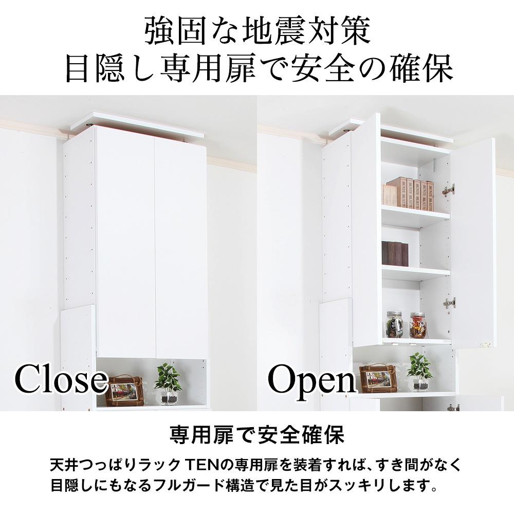 強固な地震対策目隠し専用扉で安全の確保。専用扉で安全確保。天井つっぱりラック TENの専用扉を装着すれば、すき間がなく目隠しにもなるフルガード構造で見た目がスッキリします。