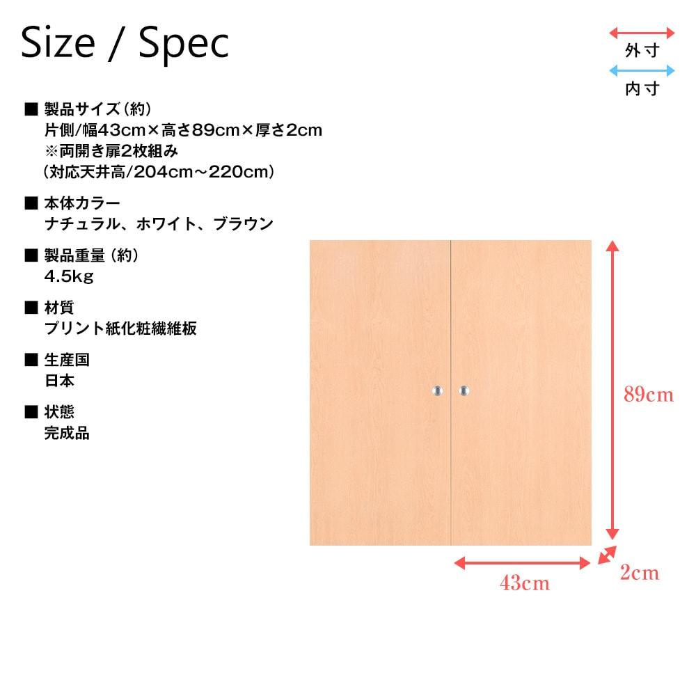 専用オプション品 天井つっぱりラックTEN 下部本体扉 幅88cm用 高さSサイズ 製品仕様
