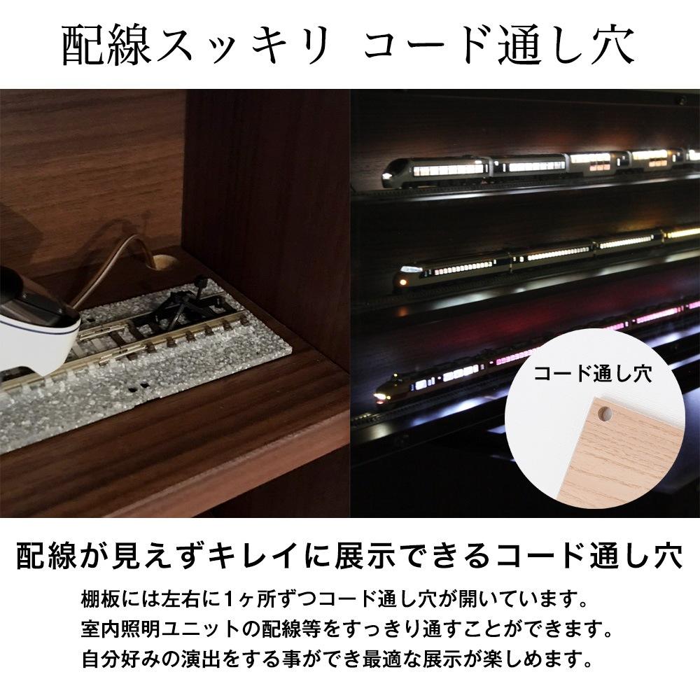 配線スッキリ!コード通し穴。配線が見えずキレイに展示できるコード通し穴。棚板には左右に1ヶ所ずつコード通し穴が開いています。室内照明ユニットの配線等をすっきり通すことができます。自分好みの演出をする事ができ最適な展示が楽しめます。