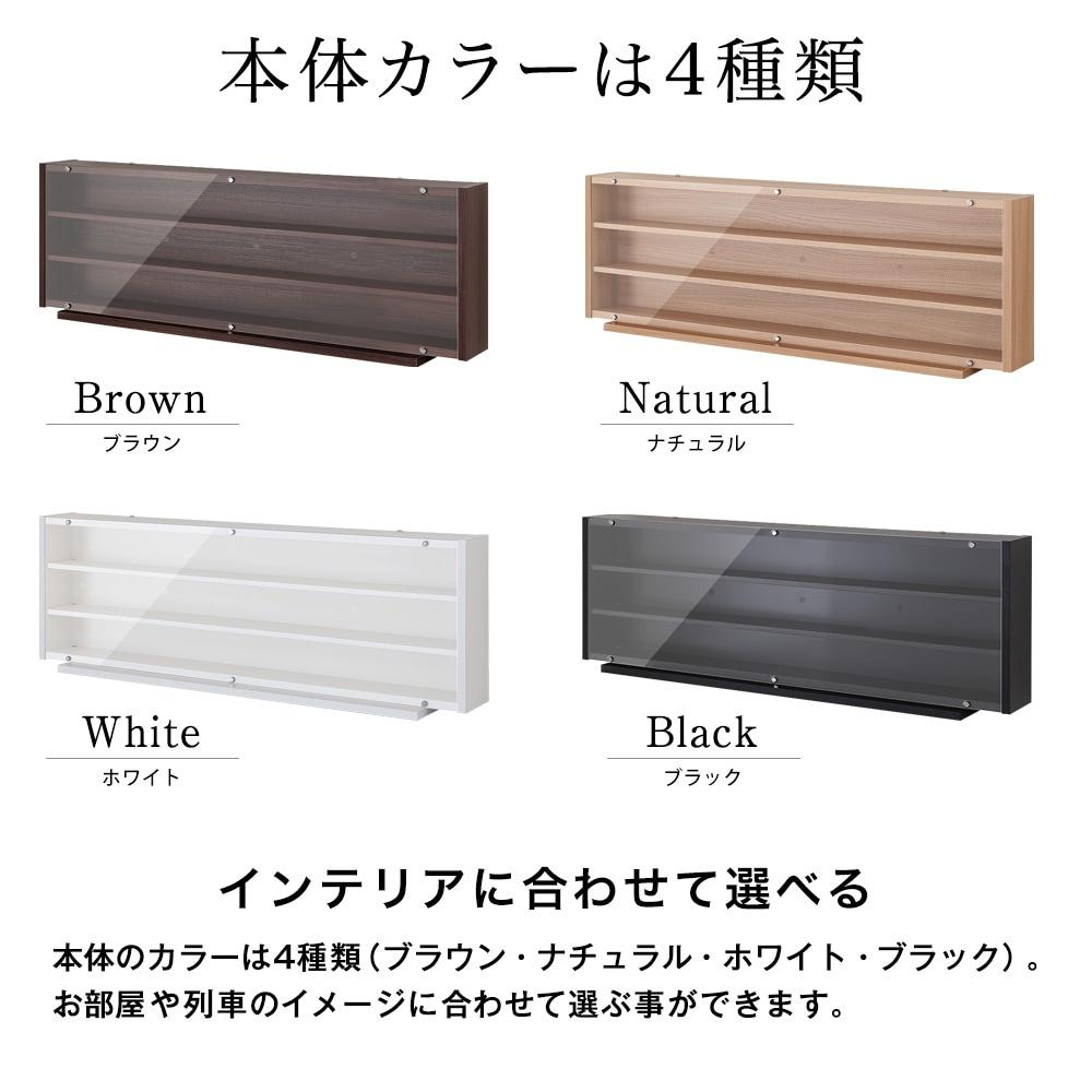 インテリアに合わせて選べる本体カラーは4種類。本体のカラーは4種類(ブラウン・ナチュラル・ホワイト・ブラック)。お部屋や列車のイメージに合わせて選ぶ事ができます。