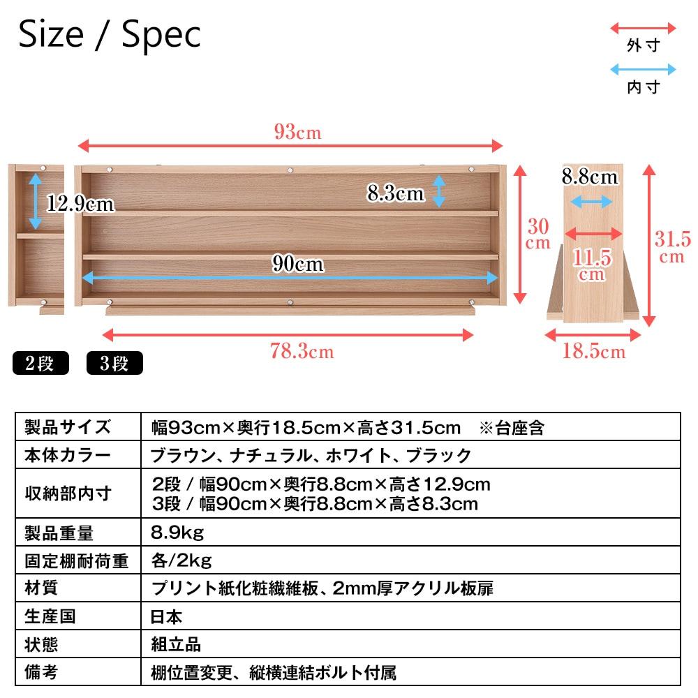 Nゲージ・HOゲージ対応 鉄道模型ディスプレイケース幅93cm 製品仕様
