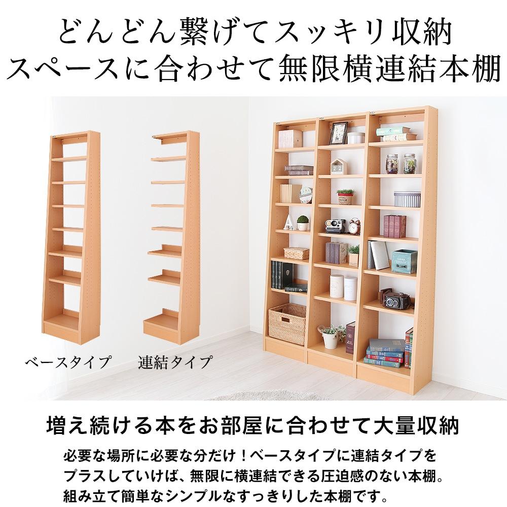どんどん繋げてスッキリ収納。スペースに合わせて無限横連結本棚。増え続ける本をお部屋に合わせて大量収納。必要な場所に必要な分だけ!ベースタイプに連結タイプをプラスしていけば、無限に横連結できる圧迫感のない本棚。組み立て簡単なシンプルなすっきりした本棚です。