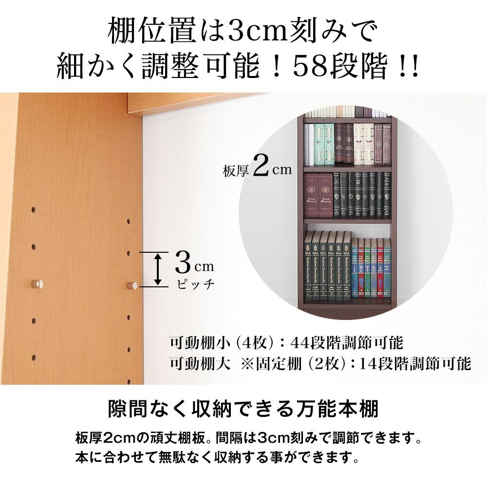 棚位置は3cm刻みで細かく調整可能!58段階!!隙間なく収納できる万能本棚。板厚2cmの頑丈棚板。間隔は3cm刻みで調節できます。本に合わせて無駄なく収納する事ができます。可動棚小(4枚):44段階調節可能、可動棚大 ※固定棚(2枚):14段階調節可能