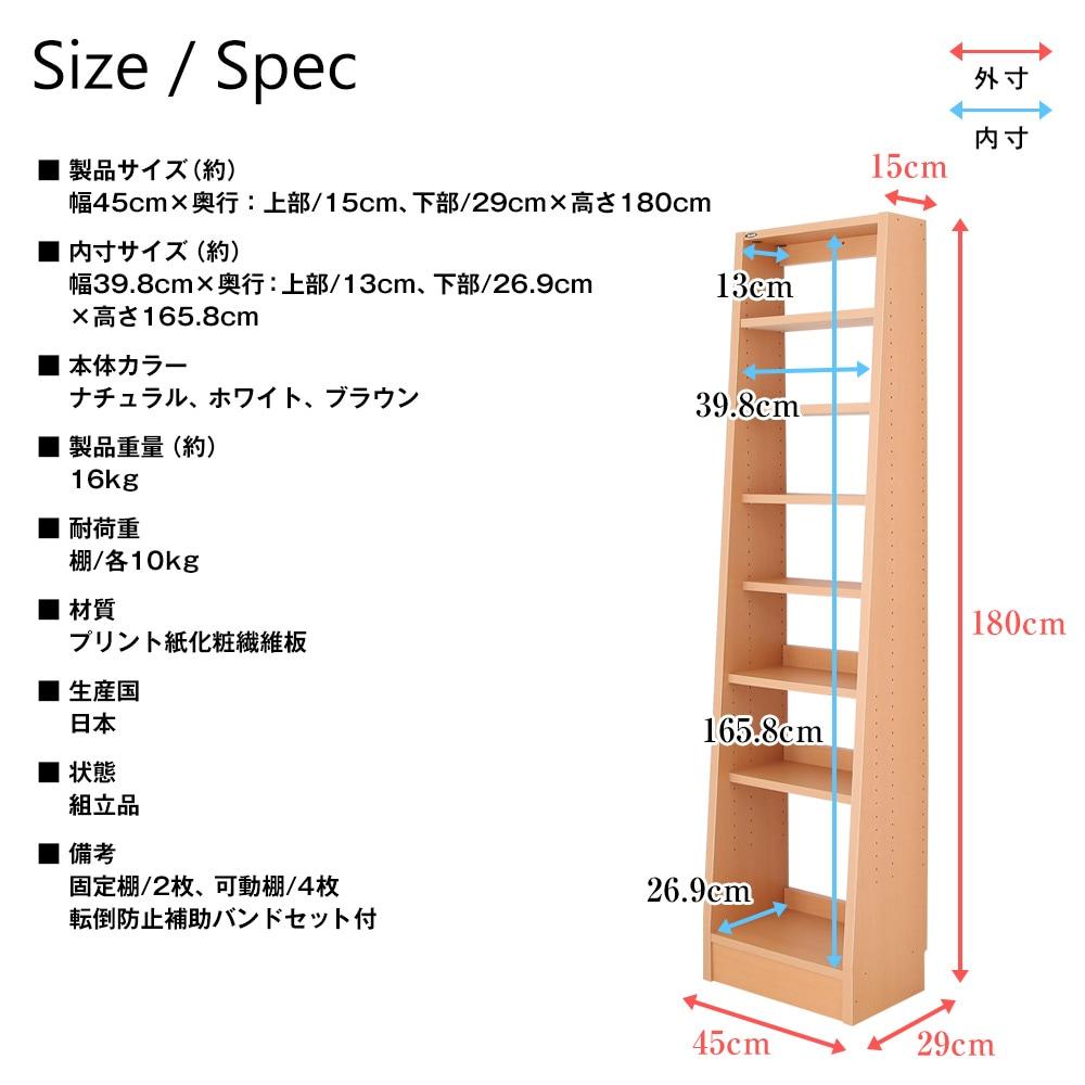 無限横連結日本製本棚 ふえる君連結タイプ 幅42.5cm×奥行29cm×高さ180cm 連結本棚・書棚・収納ラック・日本製 TP-02 製品仕様