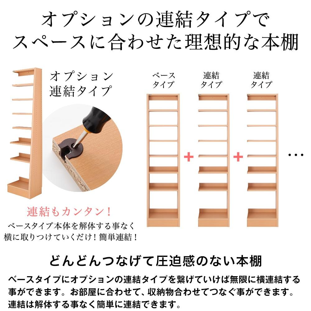 オプションの連結タイプでスペースに合わせた理想的な本棚。どんどんつなげて圧迫感のない本棚。ベースタイプにオプションの連結タイプを繋げていけば無限に横連結する事ができます。お部屋に合わせて、収納物合わせてつなぐ事ができます。連結は解体する事なく簡単に連結できます。