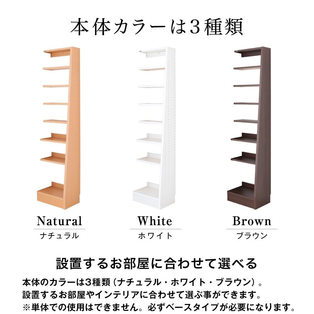 本体カラーは3種類。設置するお部屋に合わせて選べる。本体のカラーは3種類(ナチュラル・ホワイト・ブラウン)。設置するお部屋やインテリアに合わせて選ぶ事ができます。※単体での使用はできません。必ずベースタイプが必要になります。