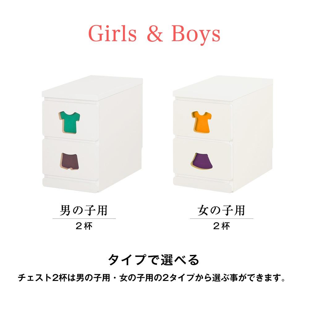 チェスト2杯は男の子用・女の子用の2タイプから選ぶ事ができます。