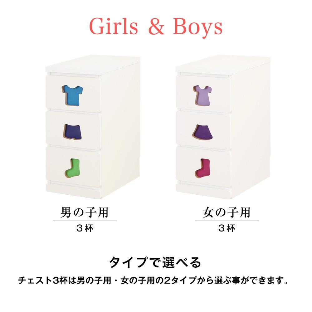 チェスト3杯は男の子用・女の子用の2タイプから選ぶ事ができます。