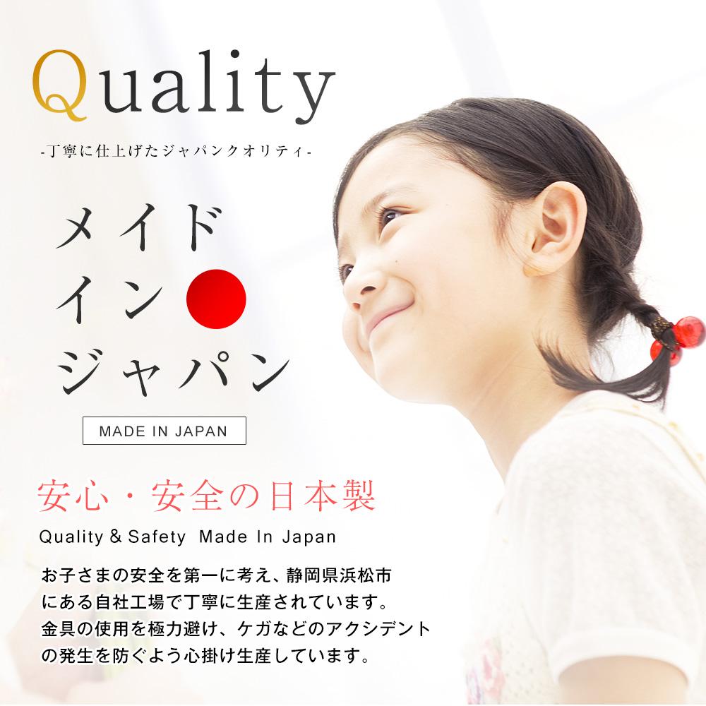 安心・安全の日本製。お子さまの安全を第一に考え、静岡県浜松市にある自社工場で丁寧に生産されています。金具の使用を極力避け、ケガなどのアクシデントの発生を防ぐよう心掛け生産しています。