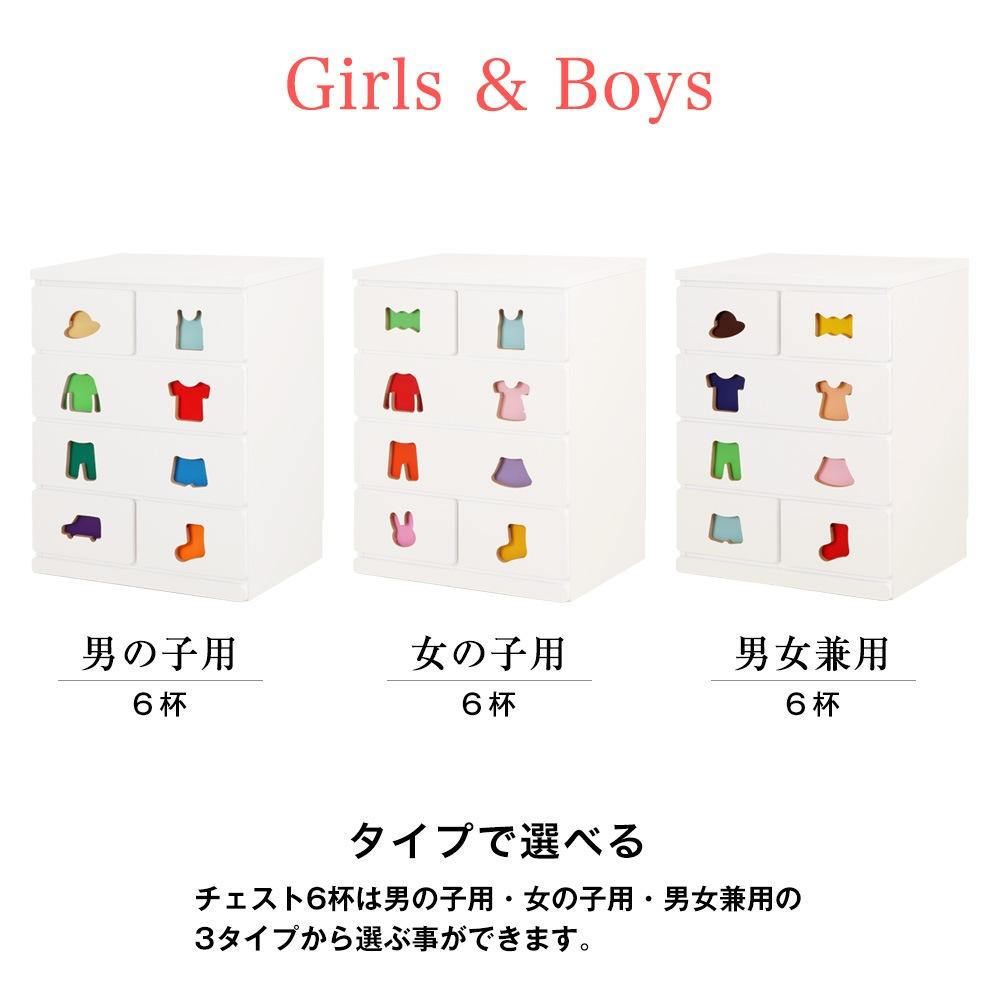 チェスト6杯は男の子用・女の子用・男女兼用の3タイプから選ぶ事ができます。