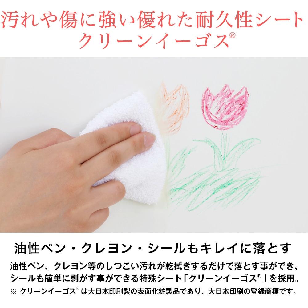 汚れや傷に強い優れた耐久性シートクリーンイーゴス。油性ペン・クレヨン・シールもキレイに落とす。油性ペン、クレヨン等のしつこい汚れが乾拭きするだけで落とす事ができ、シールも簡単に剥がす事ができる特殊シートクリーンイーゴスを採用。※クリーンイーゴスは大日本印刷製の表面化粧製品であり、大日本印刷の登録商標です。