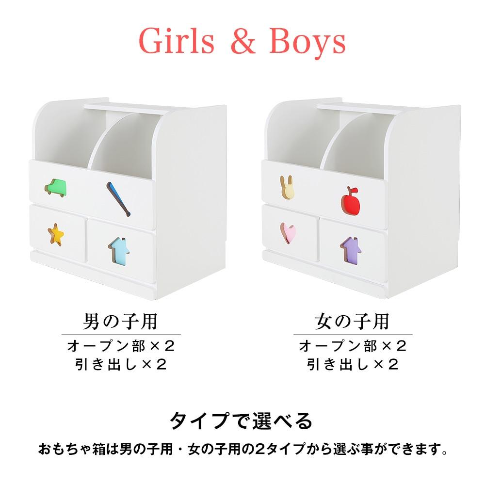 おもちゃ箱は男の子用・女の子用の2タイプから選ぶ事ができます。