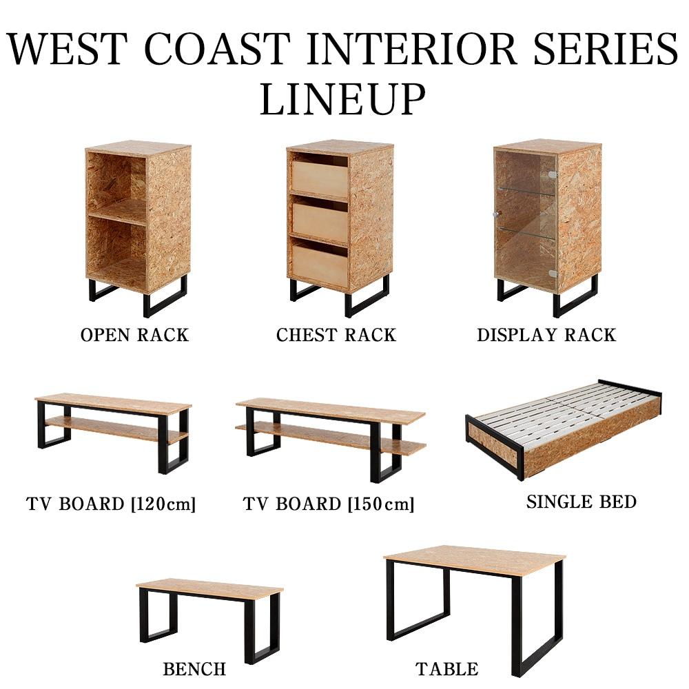 ウエストコーストインテリア シリーズラインナップ TVボード テーブル ベンチ シングルベッド ディスプレイラック オープンラック チェストラック