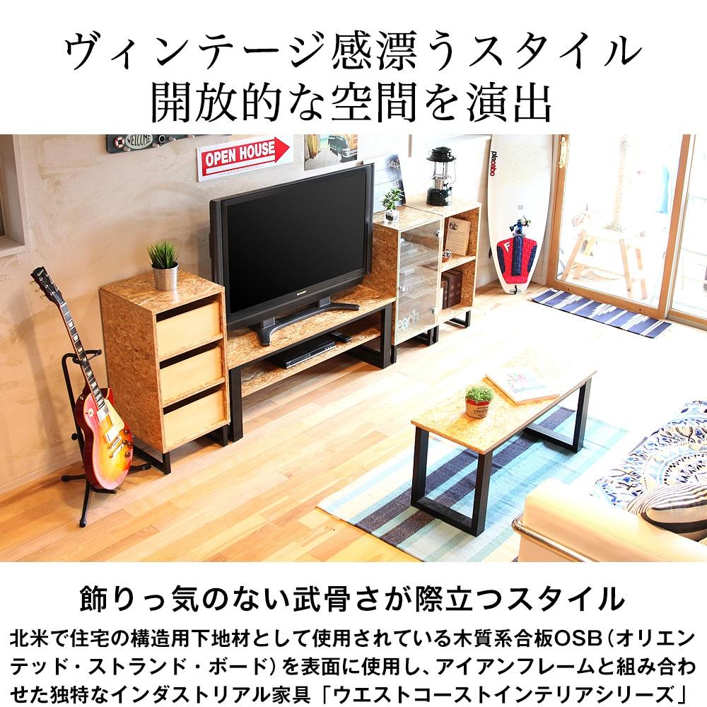 ヴィンテージ感漂うスタイル開放的な空間を演出。飾りっ気のない武骨さが際立つスタイル。北米で住宅の構造用下地材として使用されている木質系合板OSB(オリエンテッド・ストランド・ボード)を表面に使用し、アイアンフレームと組み合わせた独特なインダストリアル家具 ウエストコーストインテリアシリーズ