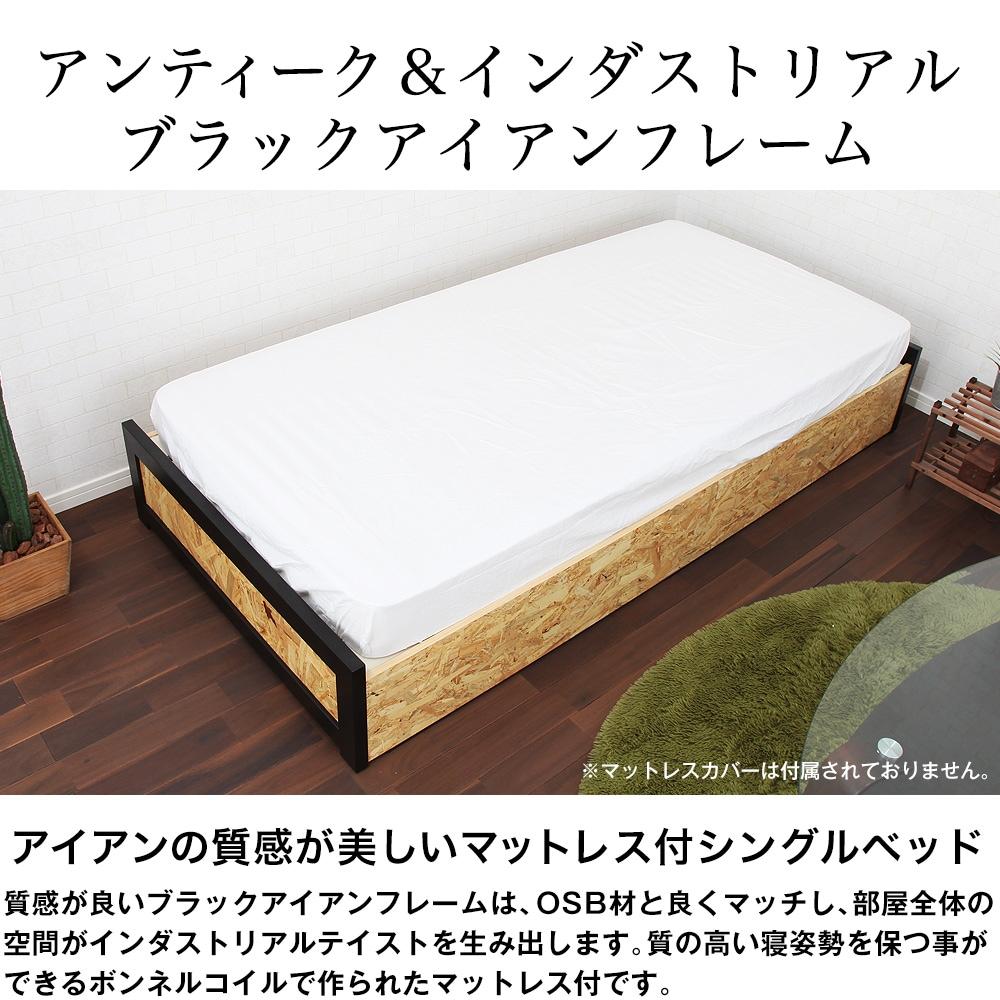 アンティーク&インダストリアルブラックアイアンフレームマットレス付シングルベッド。アイアンの質感が美しいマットレス付シングルベッド。質感が良いブラックアイアンフレームは、OSB材と良くマッチし、部屋全体の空間がインダストリアルテイストを生み出します。質の高い寝姿勢を保つ事ができるボンネルコイルで作られたマットレス付です。