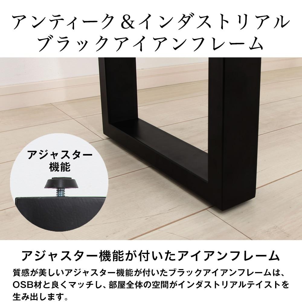 アンティーク&インダストリアルブラックアイアンフレーム。質感が美しいアジャスター機能が付いたブラックアイアンフレームは、OSB材と良くマッチし、部屋全体の空間がインダストリアルテイストを生み出します。