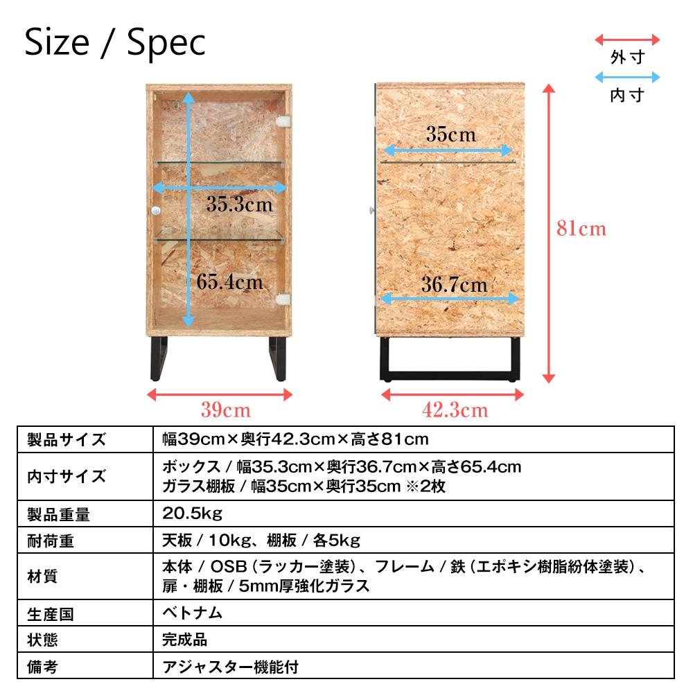 ウエストコーストインテリア ディスプレイラック 幅39cm×奥行42cm 製品仕様