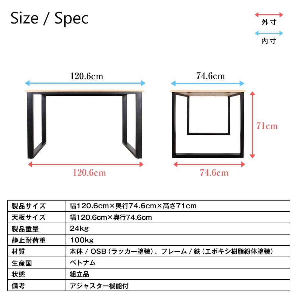 ウエストコーストインテリア テーブル 幅120cm×奥行74cm 製品仕様