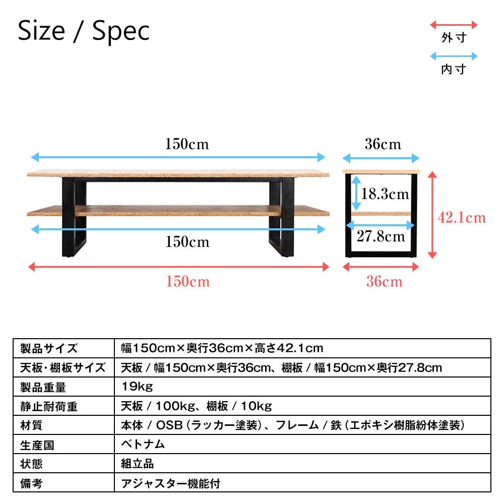 ウエストコーストインテリア テレビ台幅150cm 幅150cm×奥行36cm 製品仕様