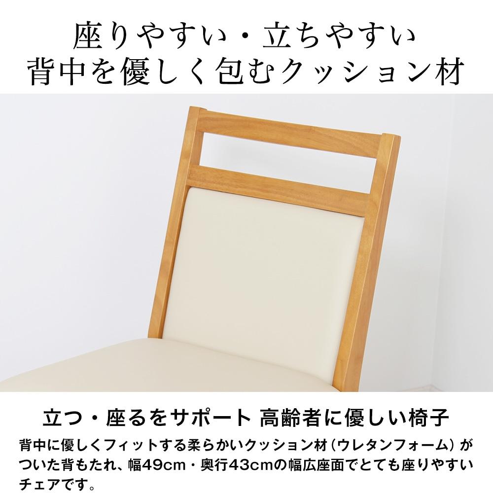 座りやすい・立ちやすい背中を優しく包むクッション材。立つ・座るをサポート 高齢者に優しい椅子。背中に優しくフィットする柔らかいクッション材(ウレタンフォーム)がついた背もたれ、幅49cm・奥行43cmの幅広座面でとても座りやすいチェアです。