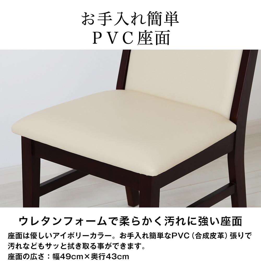 お手入れ簡単PVC座面。ウレタンフォームで柔らかく汚れに強い座面。座面は優しいアイボリーカラー。お手入れ簡単なPVC(合成皮革)張りで汚れなどもサッと拭き取る事ができます。座面の広さ:幅49cm×奥行43cm