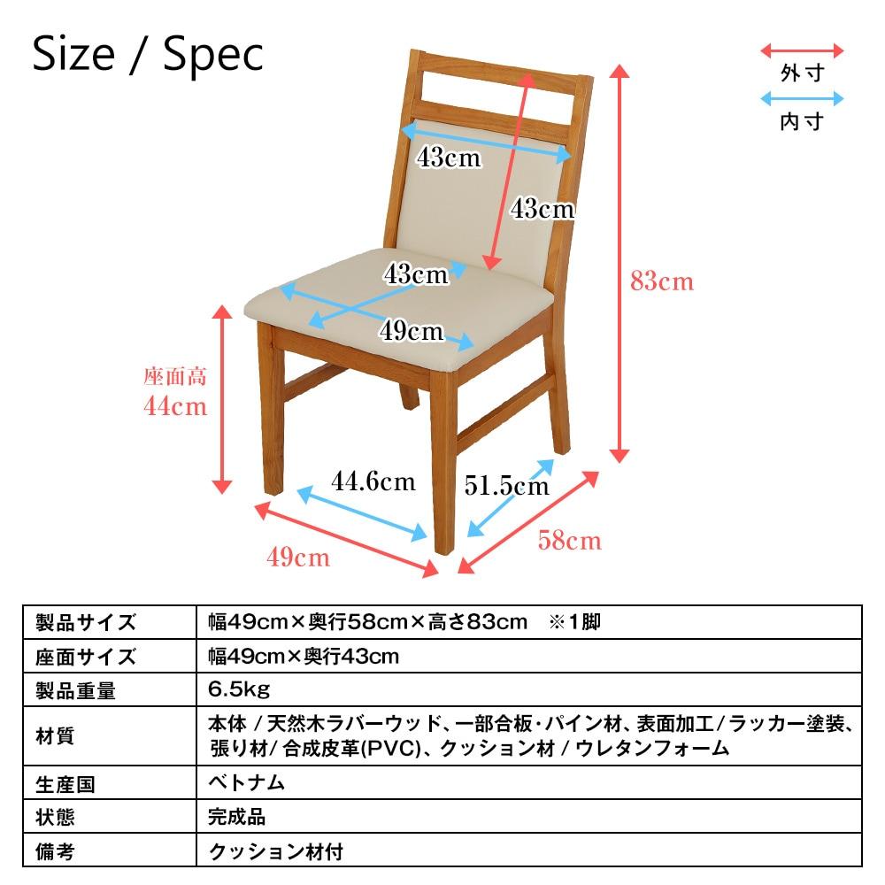 ゆったり座れる天然木ダイニングチェア 2脚組 幅49cm×奥行58cm×高さ83cm 完成品 YSC-02 製品仕様