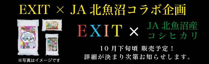 EXIT×JA北魚沼コラボ企画