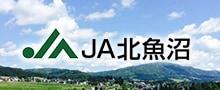 JA北魚沼公式サイト