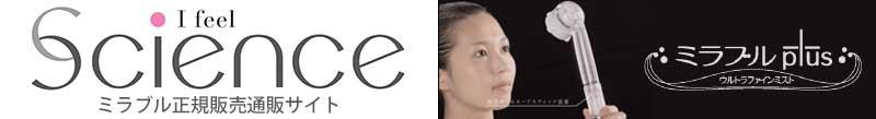 株式会社サイエンス会社ロゴ