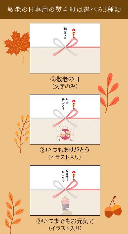 ミラブル敬老の日向け掛け紙は3種類から選べます