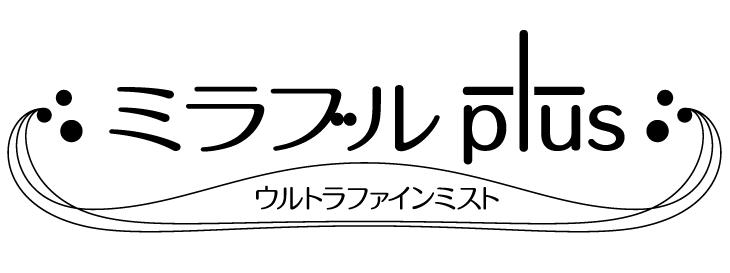 ミラブルプラスロゴ