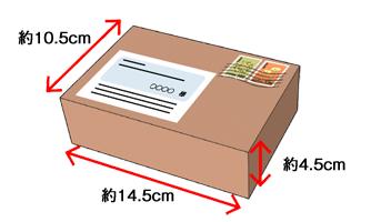 定形外発送梱包イメージ