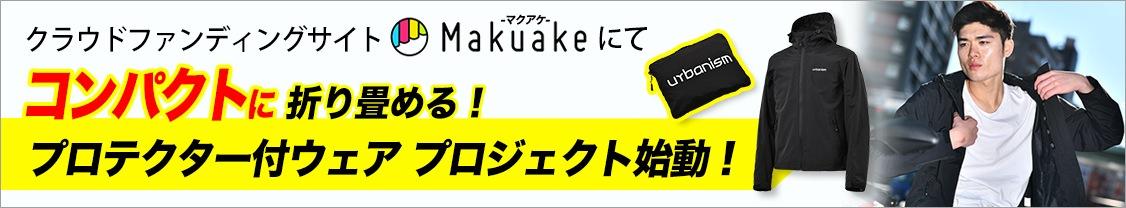 マクアケ パッカブルジャケット