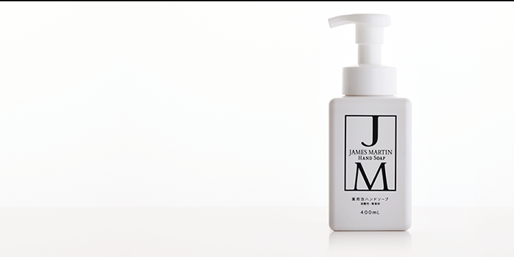 ジェームズマーティン 薬用泡ハンドソープは日本製