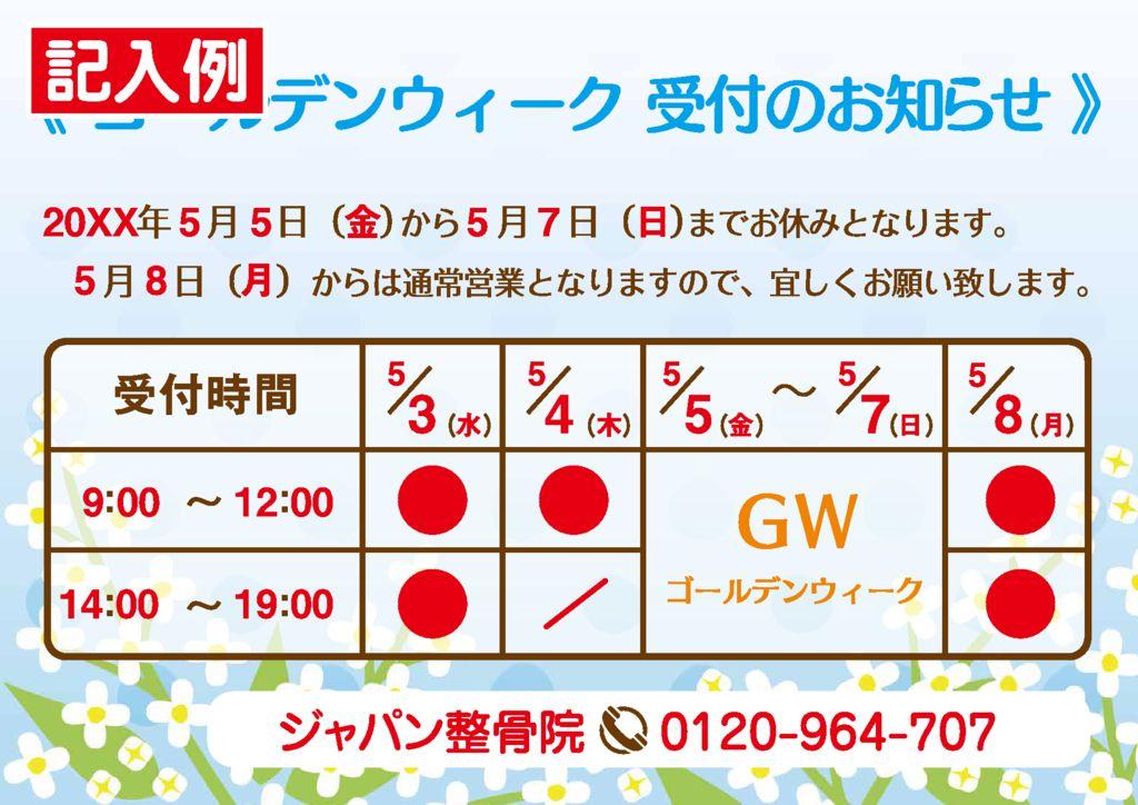 GWお知らせPOP(記入例)