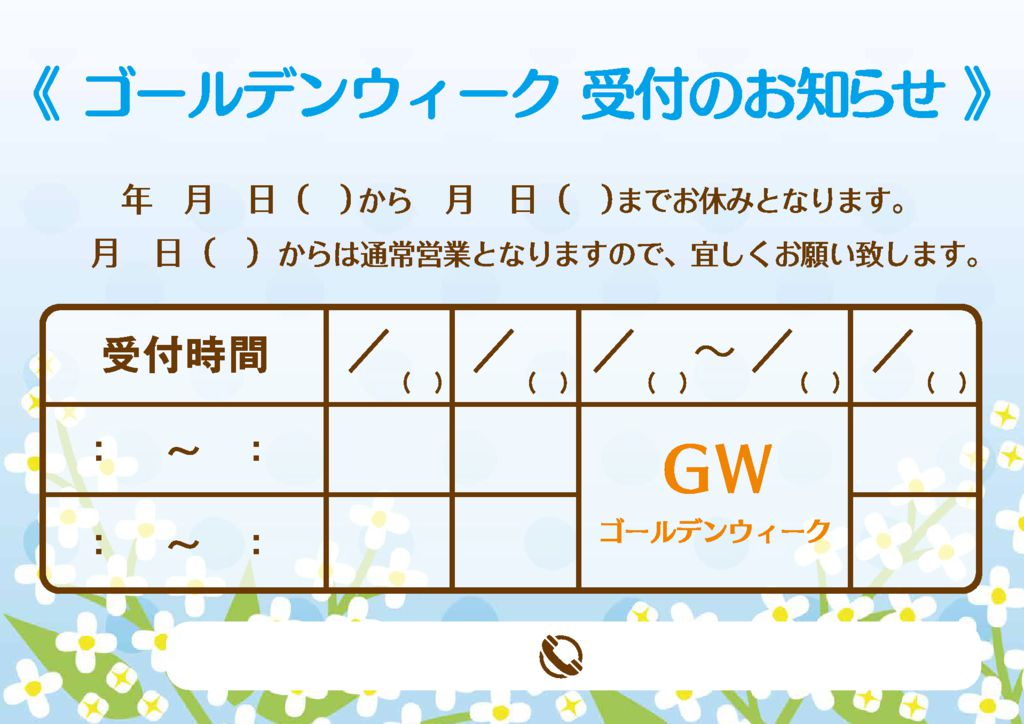 GWお知らせPOP1