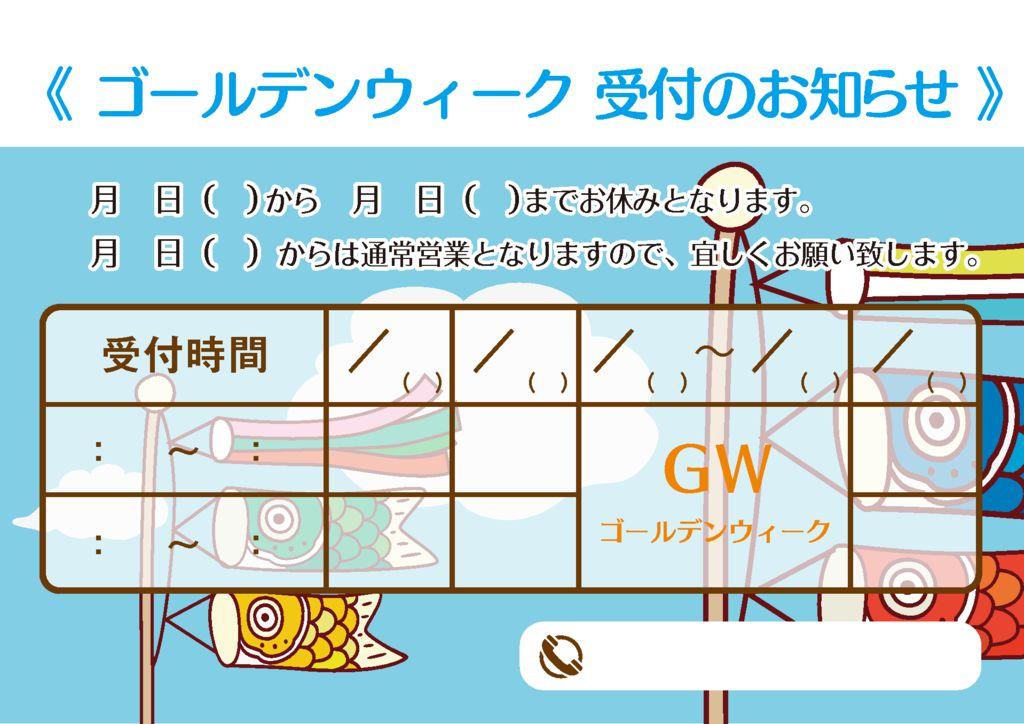 GWお知らせPOP2