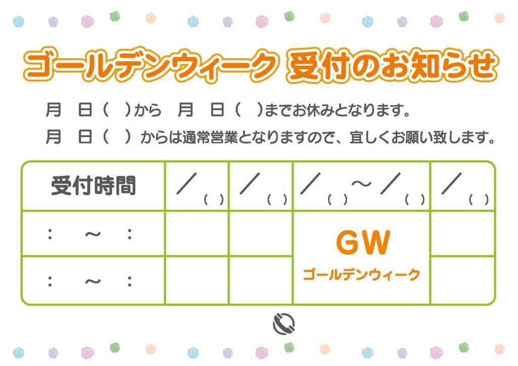 GWお知らせPOP3