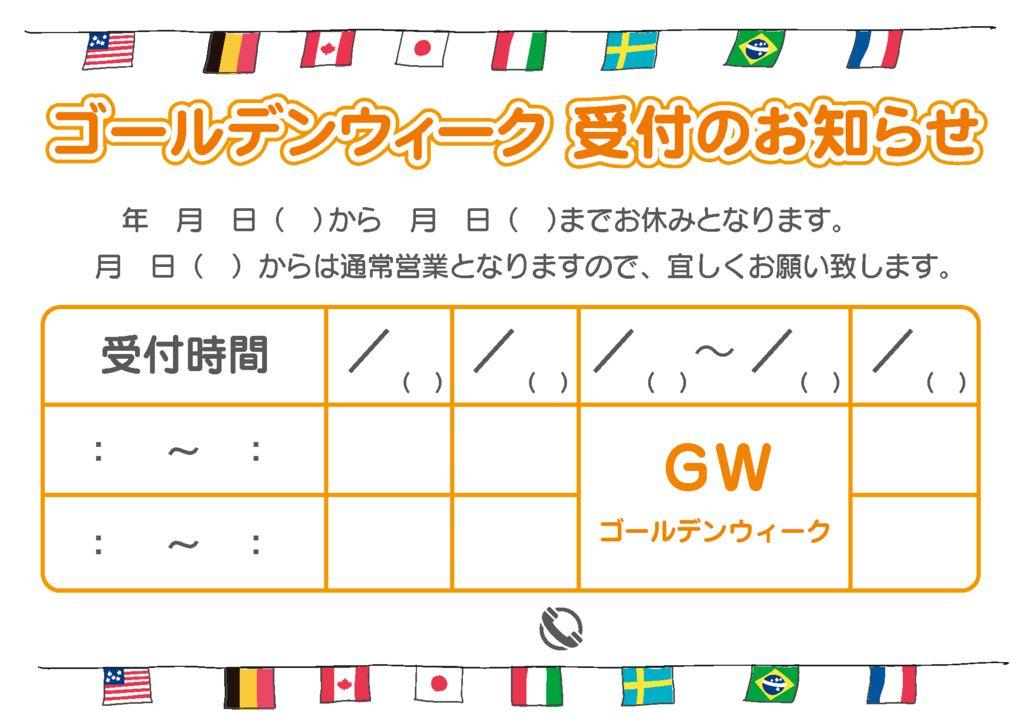 GWお知らせPOP4