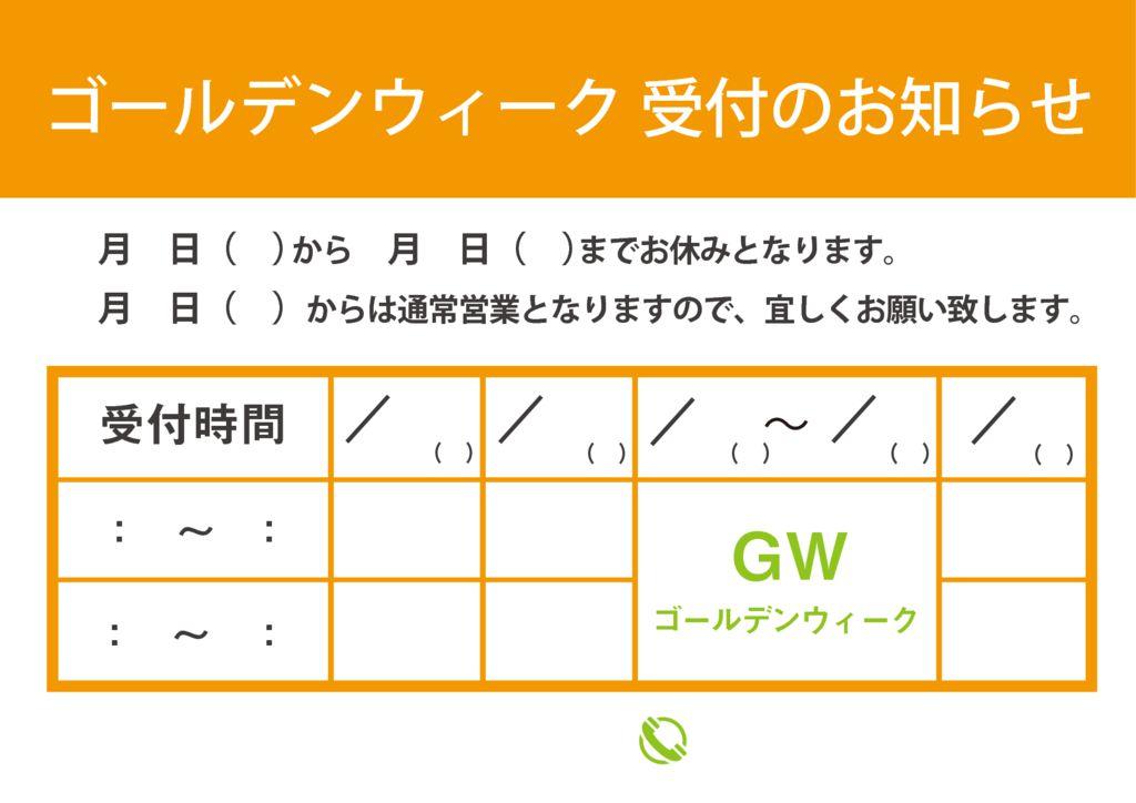 GWお知らせPOP5