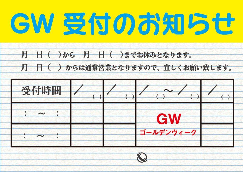 GWお知らせPOP7