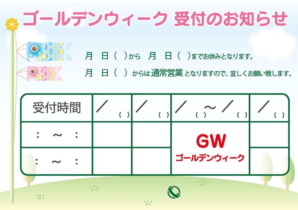 GWお知らせPOP9