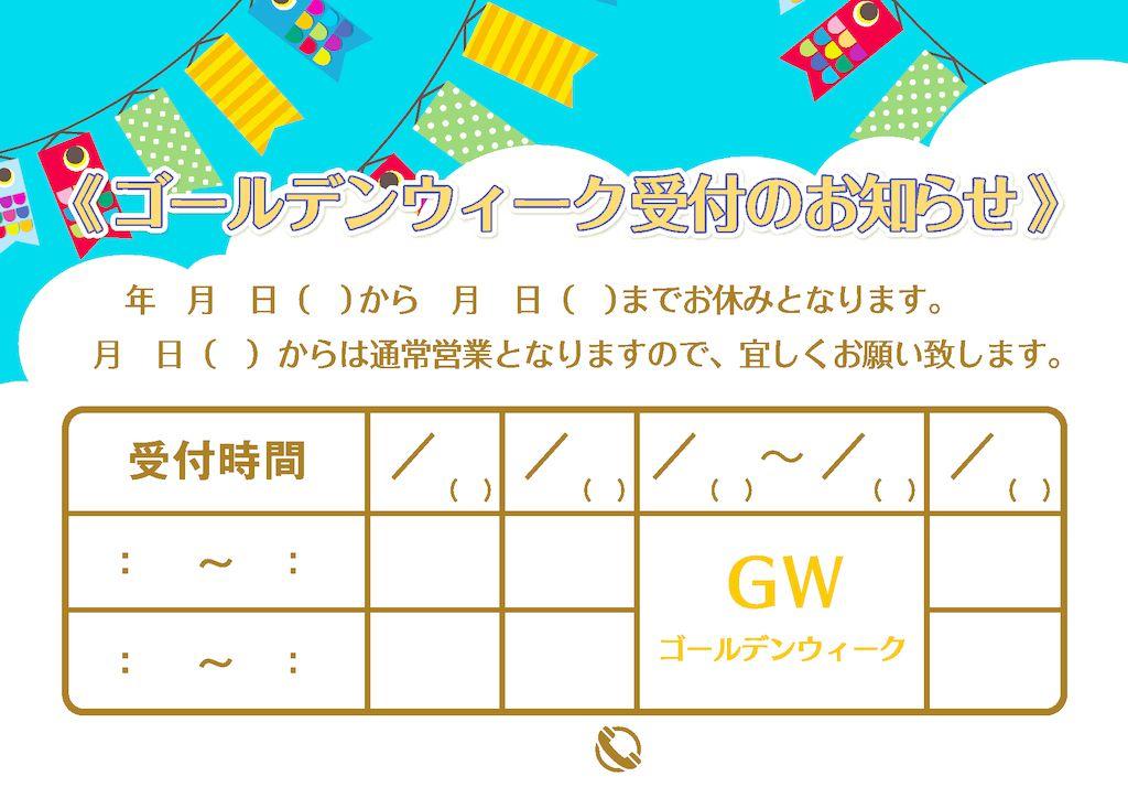GWお知らせPOP10