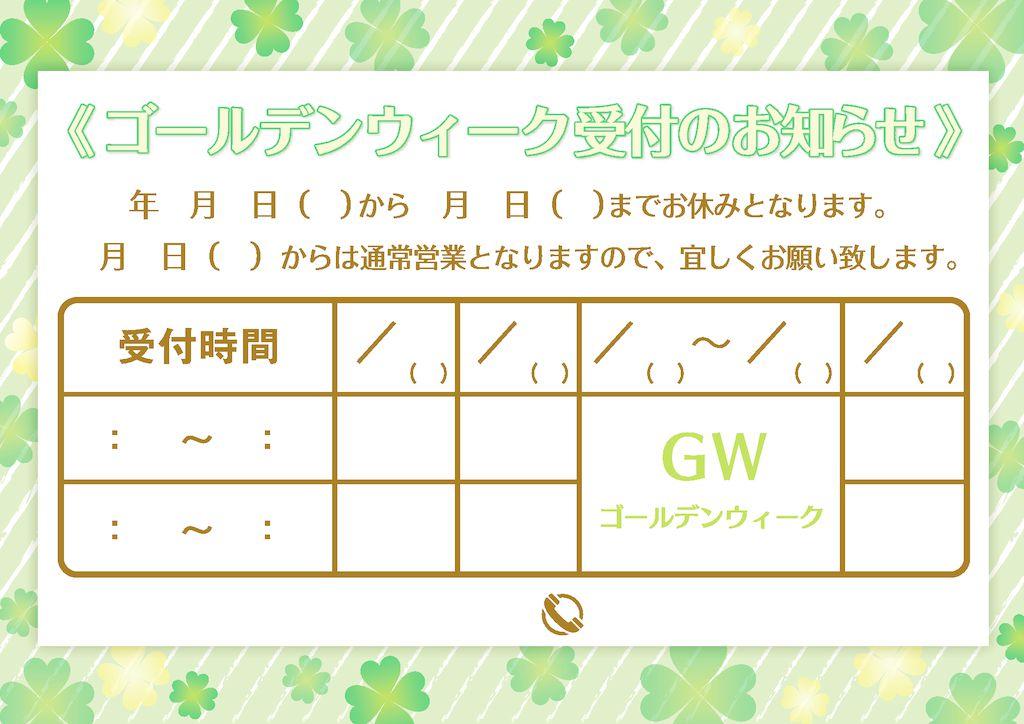 GWお知らせPOP11